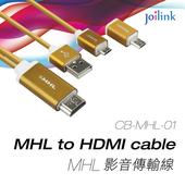 INTOPIC MHL影音傳輸線 CB-MHL-01 ()