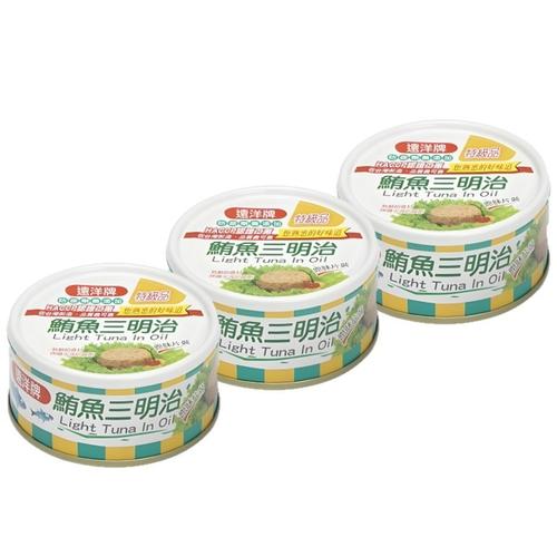 《遠洋》三明治鮪魚(110g*3罐/組)