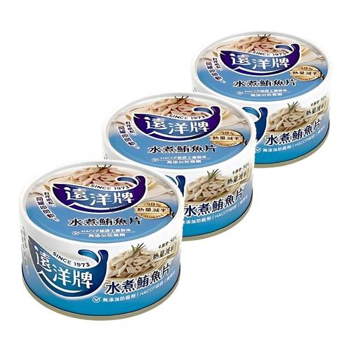 《遠洋》鮪魚片-水煮(185g*3罐/組)