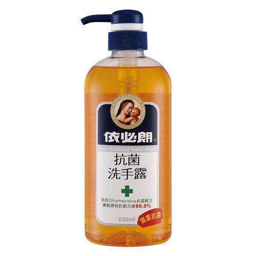 依必朗 抗菌消毒洗手露(630ml)