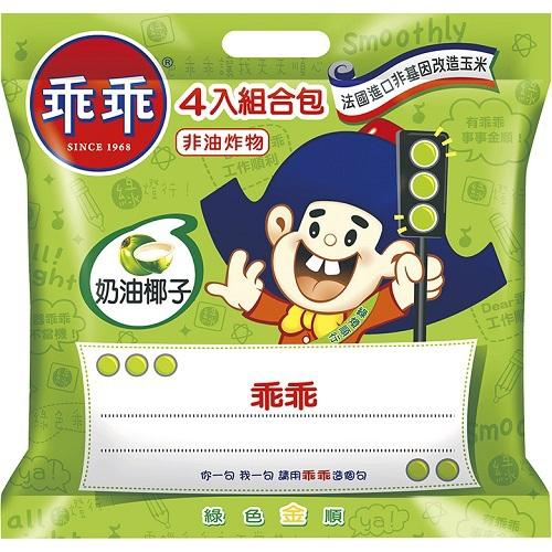 《乖乖》四入組合包-奶油椰子(52g*4包/組)