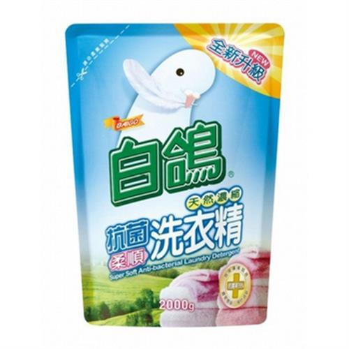 白鴿 抗菌柔順濃縮洗衣精-補充包(2000gm/包)