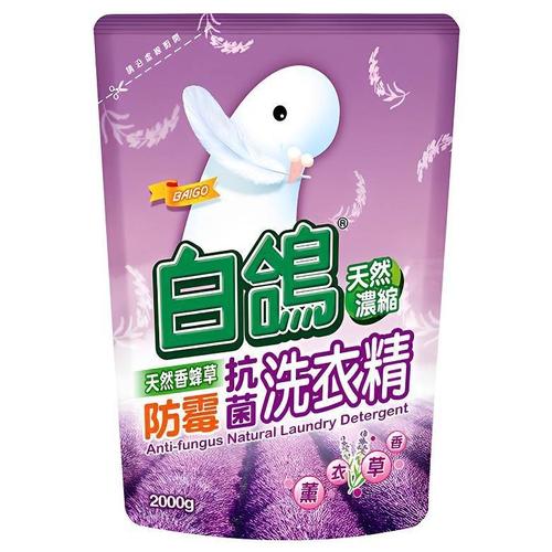 《白鴿》防霉抗菌天然濃縮洗衣精-補充包(2000g)