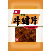 《唯一》香辣牛腱片(125g/包)