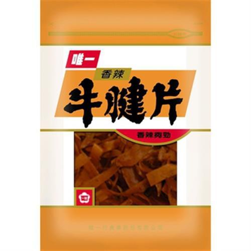 唯一 香辣牛腱片(125g/包)