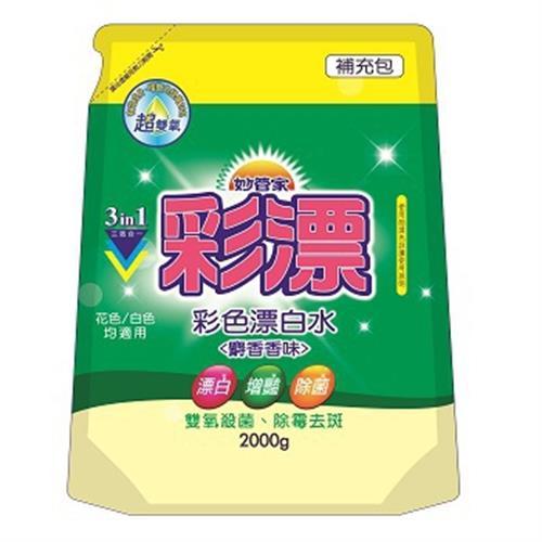妙管家 彩色衣物漂白水-補充包(2000cc/包)