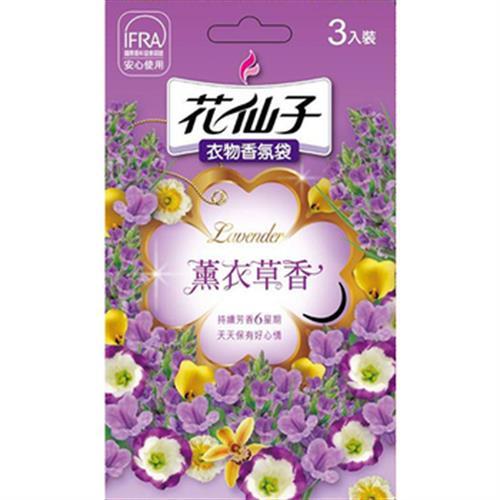 花仙子 衣物香氛袋-薰衣草(10g*3入/盒)