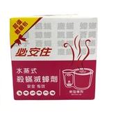 《必安住》水蒸式殺蹣滅蟑劑(10g/盒)