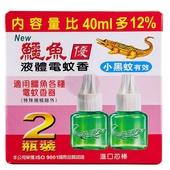《鱷魚》液體電蚊香液(45ml*2罐/盒)