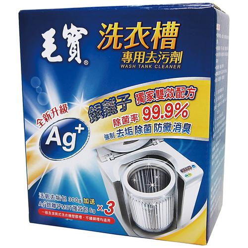 毛寶 洗衣槽專用去污劑(300g*3包/盒)