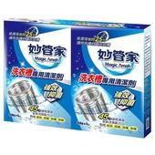《妙管家》洗衣槽專用清潔劑(150g*4袋/盒)