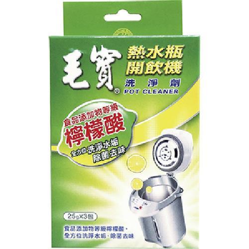毛寶 熱水瓶洗淨劑(25g*3包/盒)