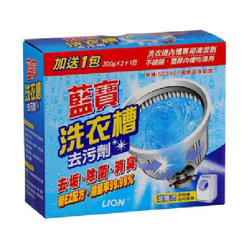 藍寶 洗衣槽去污劑(300g*2+1包)