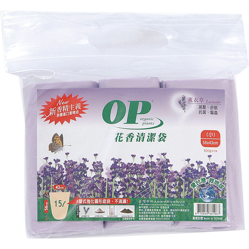 OP 花香清潔袋-薰衣草香/小(500g±10%)