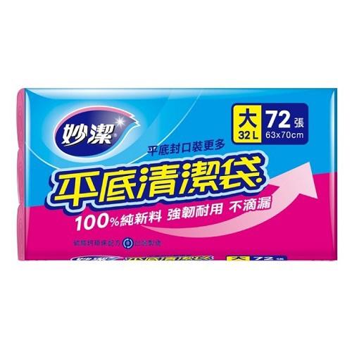 妙潔 清潔袋-平底/L(72入±10%)