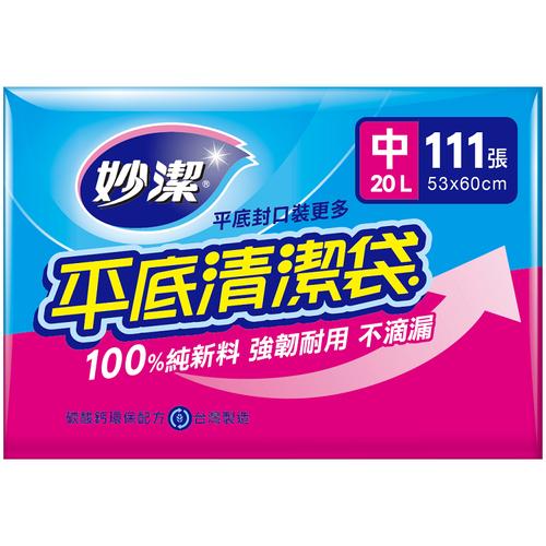 妙潔 清潔袋-平底/M(111入±10%/組)