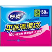 《妙潔》清潔袋-平底/S168入±10% $89