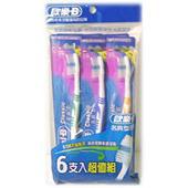 《歐樂B》名典型牙刷-軟毛(6支)
