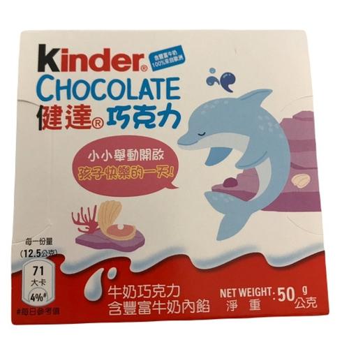 Kinder 健達巧克力(12.5g*4條/盒)
