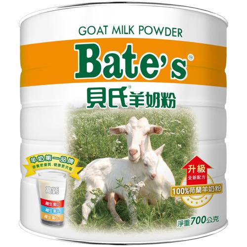 貝氏 羊奶粉(700g)