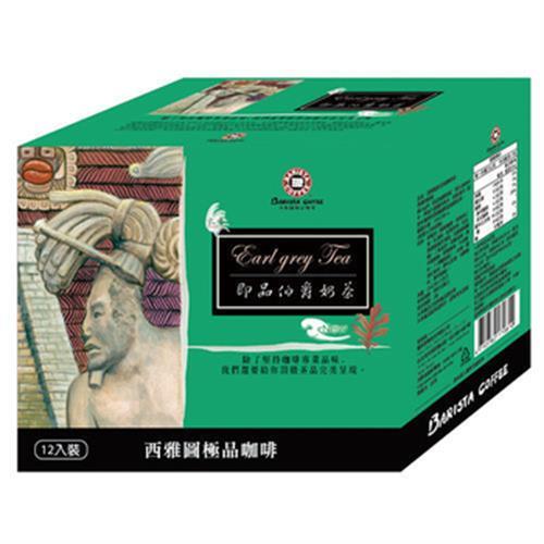 西雅圖 即品伯爵奶茶(25g*12包/盒)