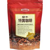 《摩卡》特賞咖啡-經濟補充包(150g)