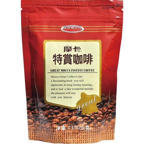 摩卡 特賞咖啡-經濟補充包(150g)