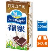 《福樂》巧克力牛乳(200ml*24包/箱)