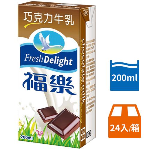 福樂 調味乳-巧克力(200ml*24包/箱)
