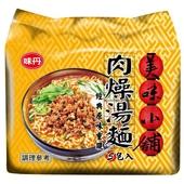 《味丹》美味小舖肉燥麵(67gx5包/組)