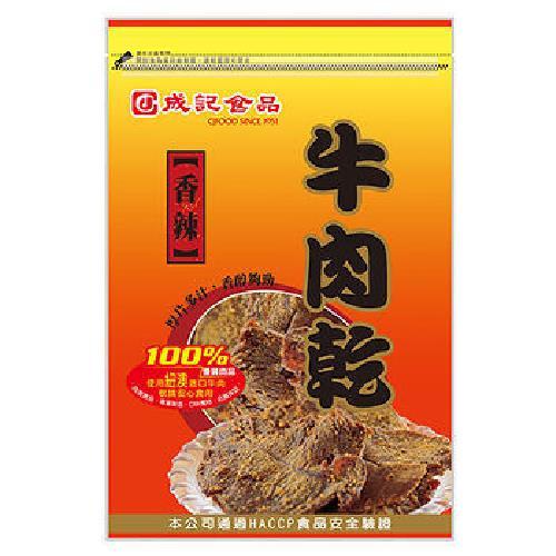 《成記》香辣牛肉乾(105g/包)