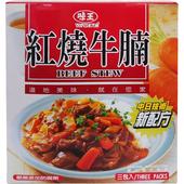 《味王》紅燒牛腩調理包 3包/組(200g)