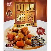 《味王》咖哩雞肉調理包(200g*3包/組)