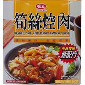 《味王》筍絲焢肉調理包(200g*3包/組)