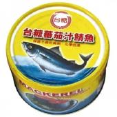 《台糖》蕃茄汁鯖魚(220公克*3罐/組)