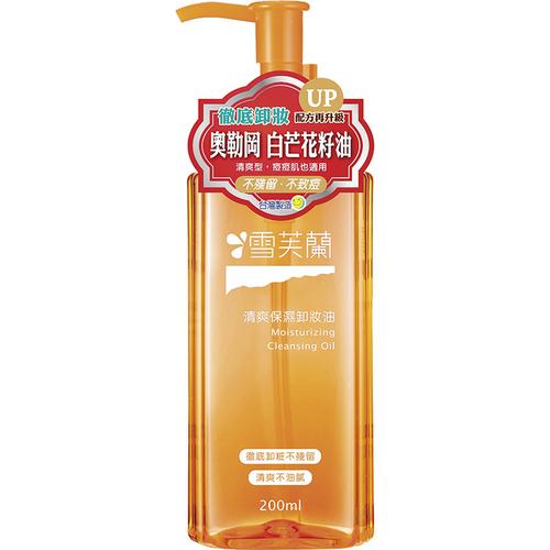 《雪芙蘭》清爽保濕卸妝油(200ml/瓶)