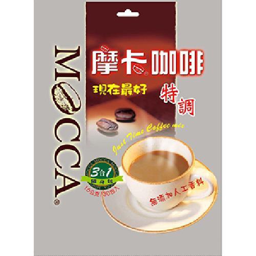 摩卡 現在最好特調三合一咖啡(16g*30包/袋)