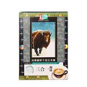 《西雅圖》野牛曼巴拿鐵三合一咖啡(20g*18包/盒)