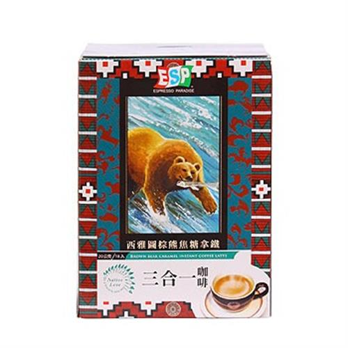 西雅圖 棕熊焦糖拿鐵三合一咖啡(20g*18包/盒)