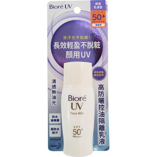 Biore 蜜妮高防曬隔離乳液 SPF50(30ml/瓶)