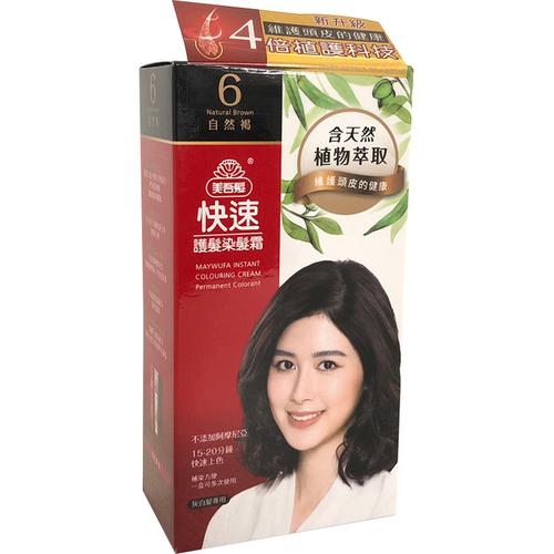 美吾髮 快速護髮染髮霜-6號自然褐(40g*2支/盒)