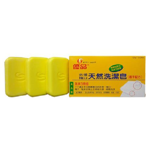 《優品》衣領袖口洗潔皂(125gx3塊/盒)