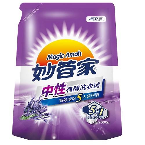 妙管家 中性濃縮洗衣精補充包-薰衣草香(2000cc/包)
