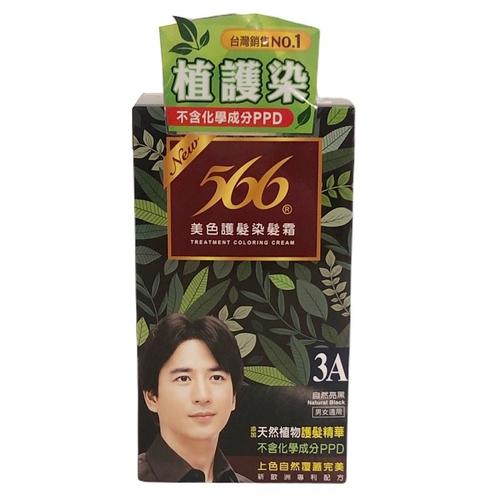 《566》護髮染髮霜-3號 自然黑(男用)(1盒)
