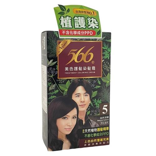 《566》護髮染髮霜-5號 自然栗(男女皆適用)(1盒)