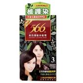 《566》護髮染髮霜-3號 自然黑(男女適用)(1盒)