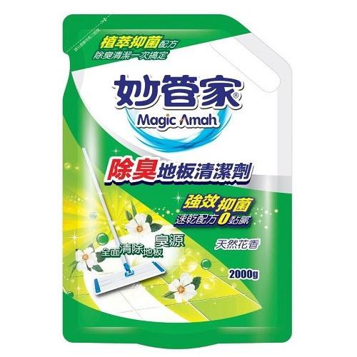 妙管家 除臭地板清潔劑補充包-田園馨香(2000g/包)