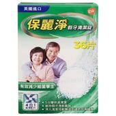 《保麗淨》假牙清潔錠(36片/盒)