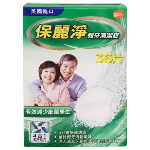 保麗淨 假牙清潔錠(36片/盒)