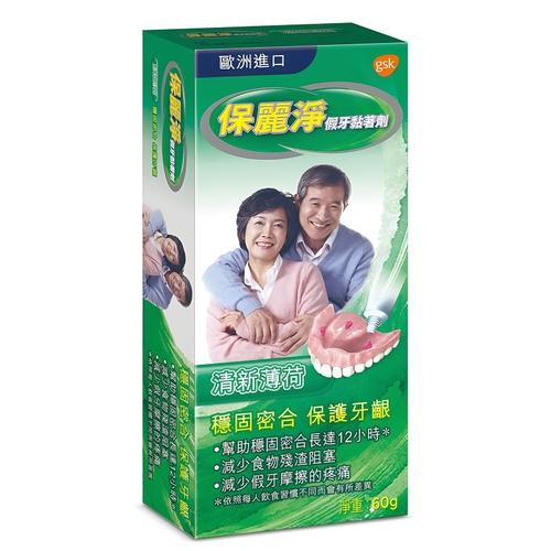 保麗淨 活動假牙黏著劑(60g/條)